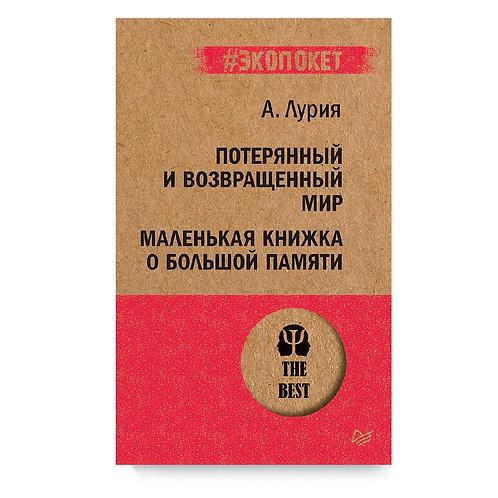 """Александр Лурия """"Потерянный и возвращенный мир"""""""