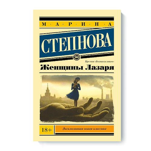 """Степнова Марина Львовна """"Женщины Лазаря (покет)"""""""