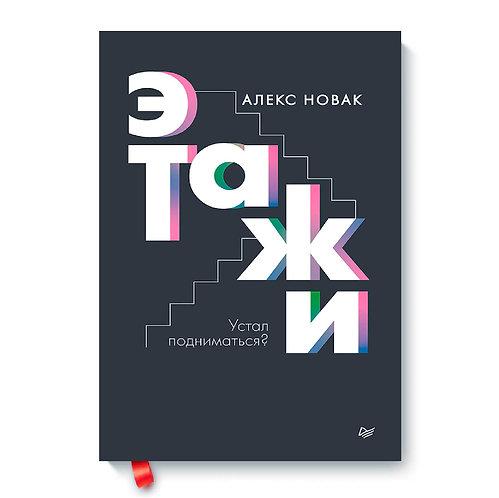 """Алекс Новак """"Этажи"""""""