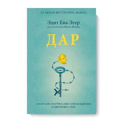 """Эдит Ева Эгер """"Дар. 12 ключей к внутреннему освобождению и обретению себя"""""""