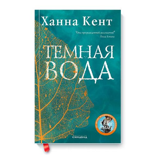 """Ханна Кент """"Темная вода"""""""