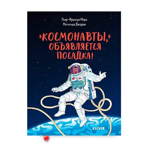 """Пьер-Франсуа Моро """"Космонавты, объявляется посадка!"""""""