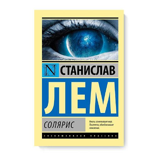 """Станислав Лем """"Солярис"""""""