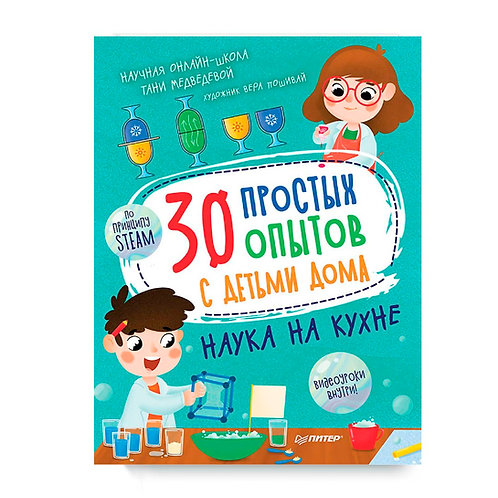 """Таня Медведева """"30 простых опытов с детьми дома. Наука на кухне"""""""