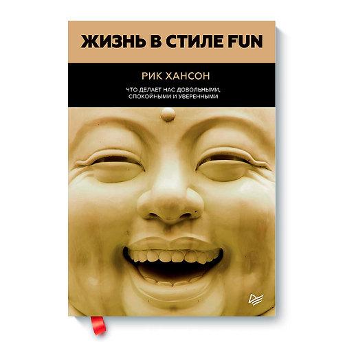 """Рик Хансон """"Жизнь в стиле fun"""""""