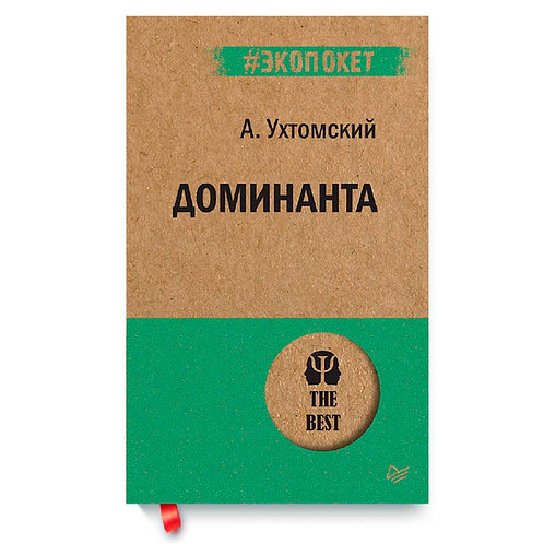 "Алексей Ухтомский ""Доминанта"""