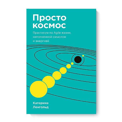 """Катерина Ленгольд """"Просто космос. Покетбук"""""""