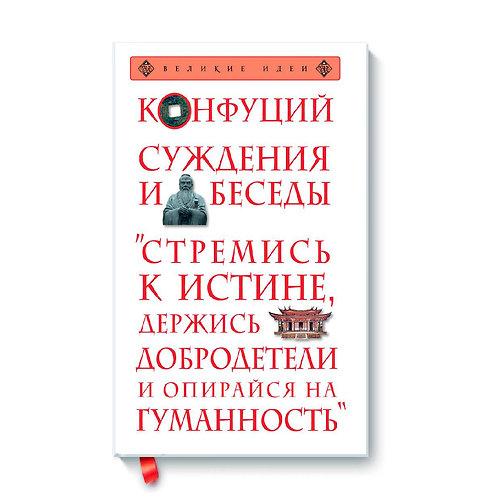 """Конфуций """"Суждения и беседы"""""""