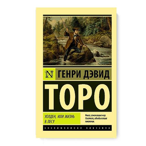 """Генри Торо """"Уолден, или Жизнь в лесу"""""""