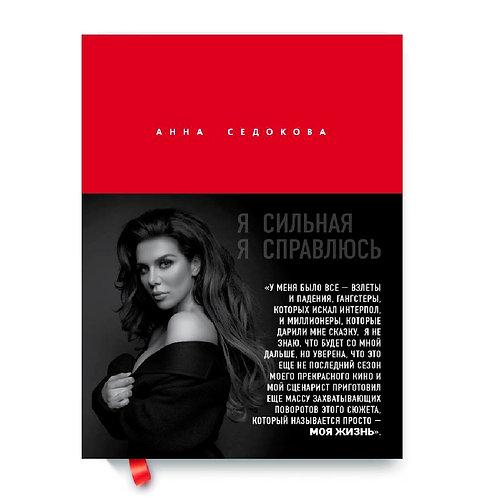 """""""Я сильная. Я справлюсь. Автобиография Анны Седоковой"""""""