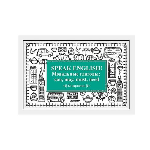 """А. Тляпова """"Speak English! Модальные глаголы: can, may, must, need. 23 карточки"""""""