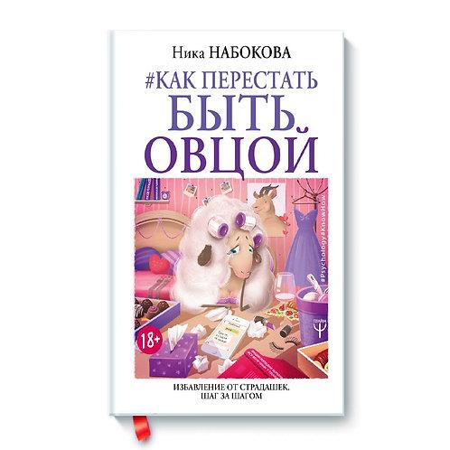 """Ника Набокова """"Как перестать быть овцой. Избавление от страдашек. Шаг за шагом"""""""