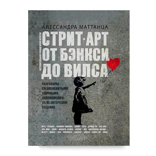 """Маттанца Алессандра """"Стрит-арт: от Бэнкси до Вилса"""""""