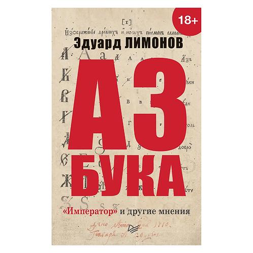 """Эдуард Лимонов """" Азбука. «Император» и другие мнения"""""""