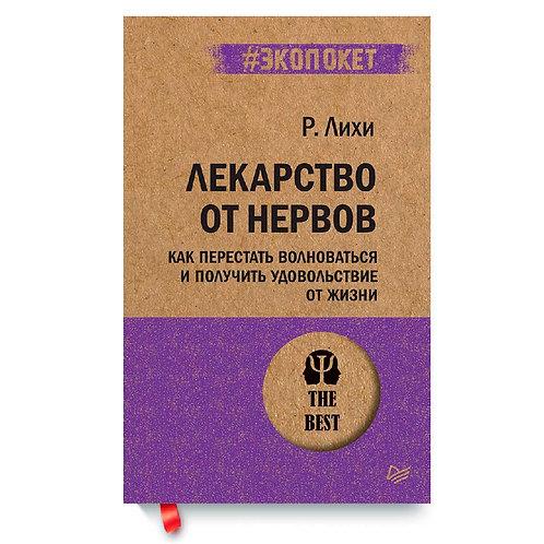 """Роберт Лихи """"Лекарство от нервов""""(экопокет)"""