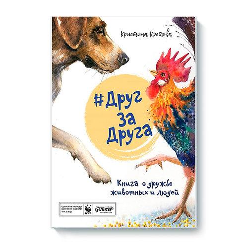 """Кристина Кретова """"#ДругЗаДруга. Книга о дружбе животных и людей"""""""
