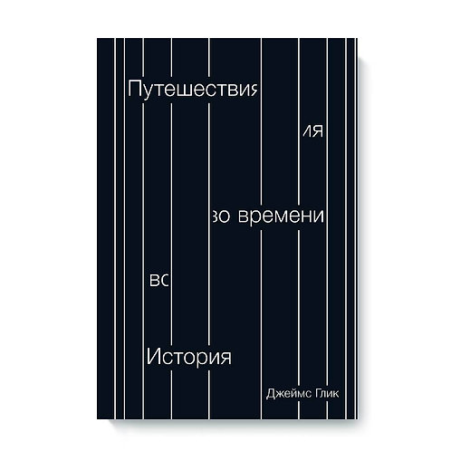 """Джеймс Глик """"Путешествия во времени: история"""""""