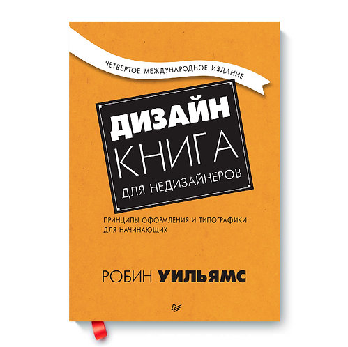"""Робит Уильямс """"Дизайн. Книга для недизайнеров. 4-е изд."""""""
