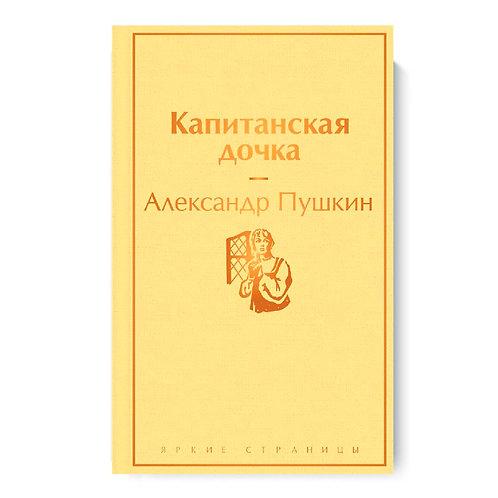 """Александр Пушкин """"Капитанская дочка (с иллюстрациями) (Яркие страницы)"""""""