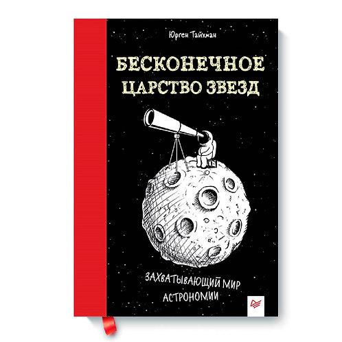 """Юрген Тайхман """"Бесконечное царство звёзд. Захватывающий мир астрономии"""""""