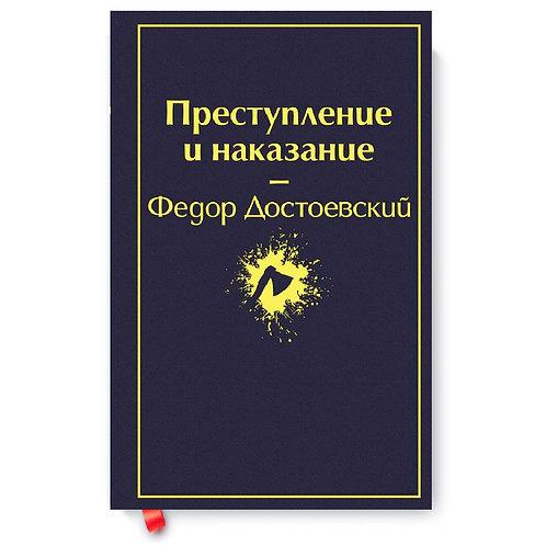 """Федор Достоевский """"Преступление и наказание"""""""