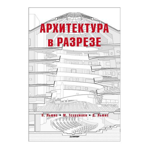 """Пол Льюис, Марк Тсурумаки, Дэвид Льюис """"Архитектура в разрезе"""""""
