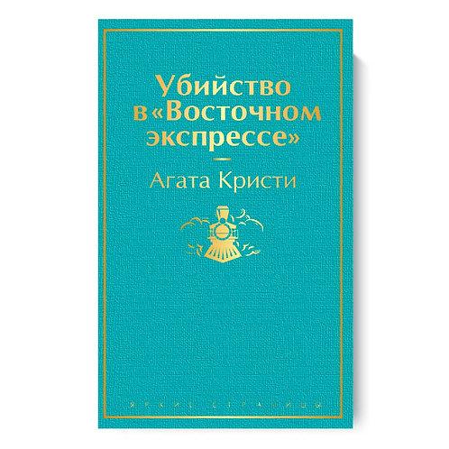 """Агата Кристи """"Убийство в """"Восточном экспрессе"""""""""""