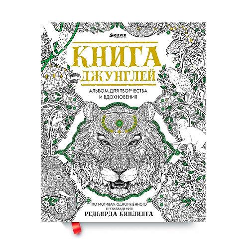 """""""Книга джунглей"""""""