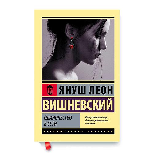 """Януш Вишневский """"Одиночество в Сети"""""""