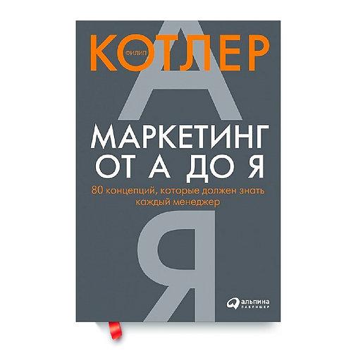 """Филип Котлер """"Маркетинг от А до Я"""""""