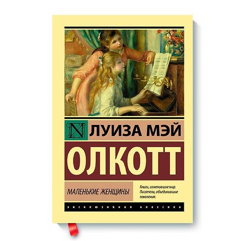 """Луиза Мэй Олкотт """"Маленькие женщины"""""""