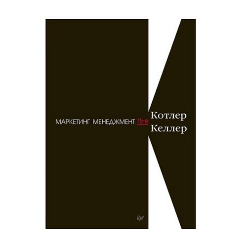 """Филип Котлер, Кевин Лейн Келлер  """"Маркетинг менеджмент. 15-е изд."""""""