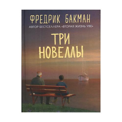 "Фредрик Бакман ""Три новеллы"""