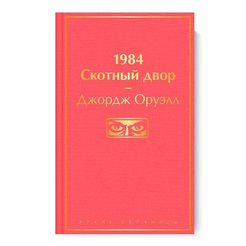 "Джордж Оруэлл "" 1984. Скотный двор"""