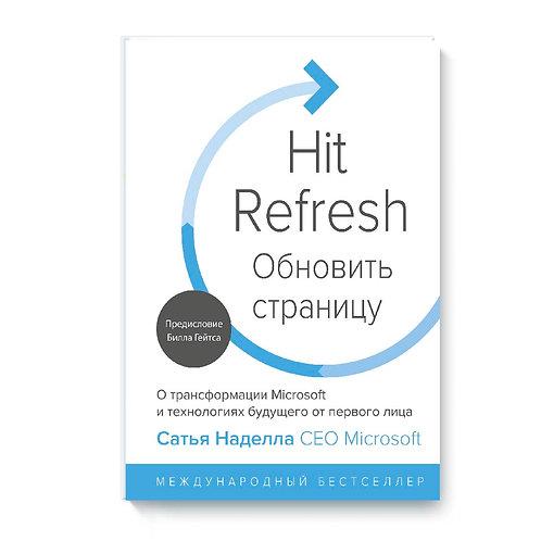 """Сатья Наделла """"Hit Refresh. Обновить страницу"""""""