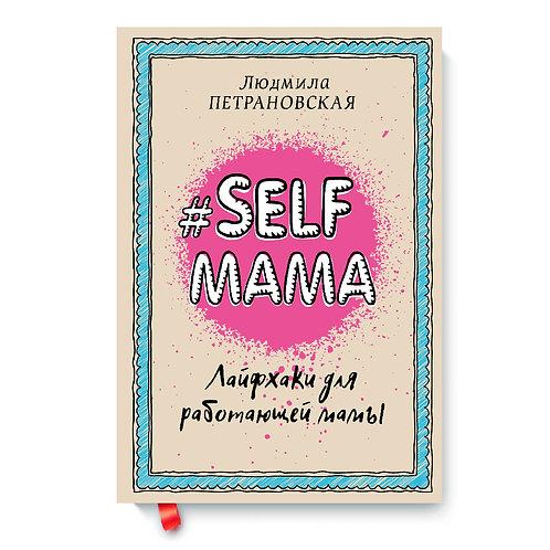 """Людмила Петрановская """"#Selfmama. Лайфхаки для работающей мамы"""""""