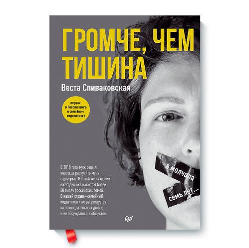 """Веста Спиваковская """"Громче, чем тишина"""""""