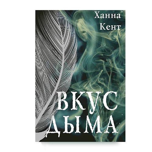 """Ханна Кент """"Вкус дыма"""""""