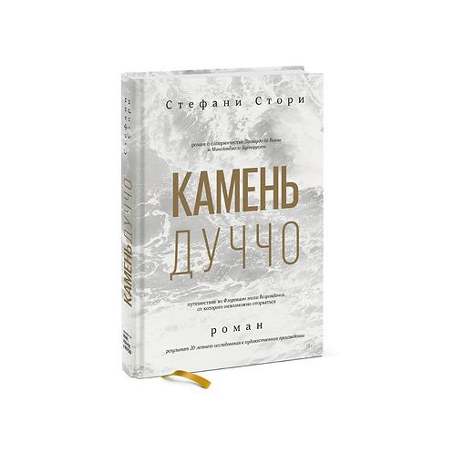 """Стефани Стори """"Камень Дуччо. Роман"""""""
