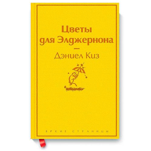"""Дэниел Киз """"Цветы для Элджернона"""" (Яркие страницы)"""