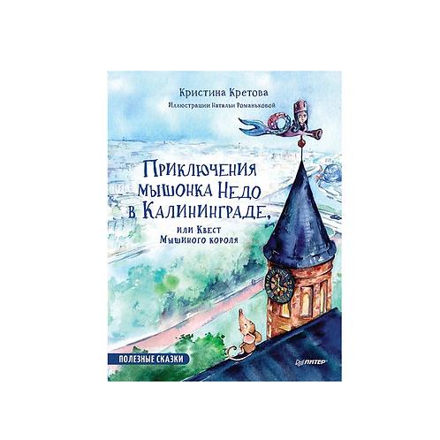 """Кристина Кретова """"Приключения мышонка Недо в Калининграде"""""""