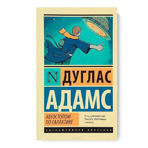 """Дуглас Адамс """"Автостопом по Галактике. Ресторан """"У конца Вселенной"""""""