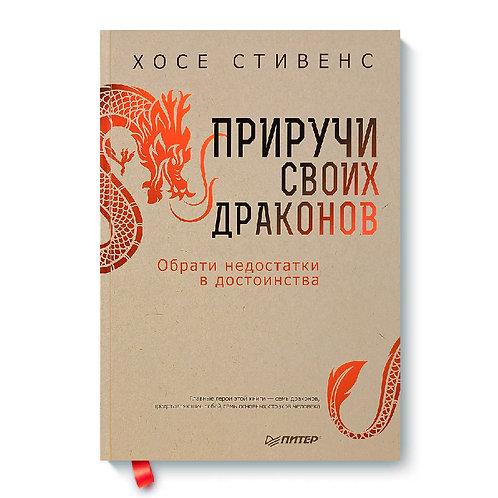 """Хосе Стивенс """"Приручи своих драконов. 5-е издание"""""""