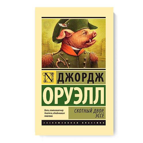 """Джордж Оруэлл """"Скотный двор. Эссе (замена перевода)"""""""