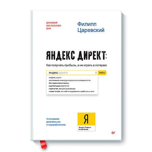 """Филипп Царевский """"Яндекс.Директ: Как получать прибыль, а не играть в лотерею"""""""