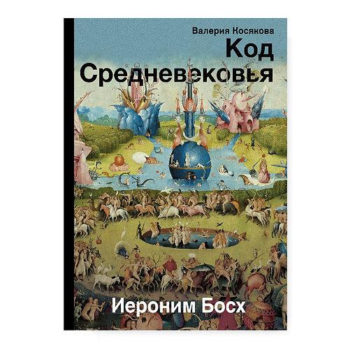 """Валерия Косякова """"Код средневековья. Иероним Босх"""""""