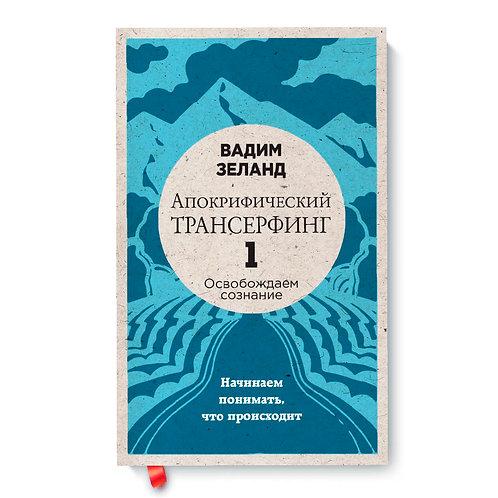 """Вадим Зеланд """"Апокрифический трансёрфинг - 1. Освобождаем сознание"""""""