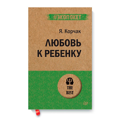 "Януш Корчак ""Любовь к ребёнку"""