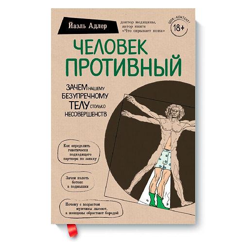 """Йаэль Адлер """"Человек Противный"""""""
