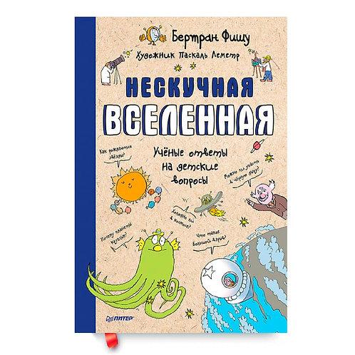 """Бертран Фишу """"Нескучная Вселенная"""""""